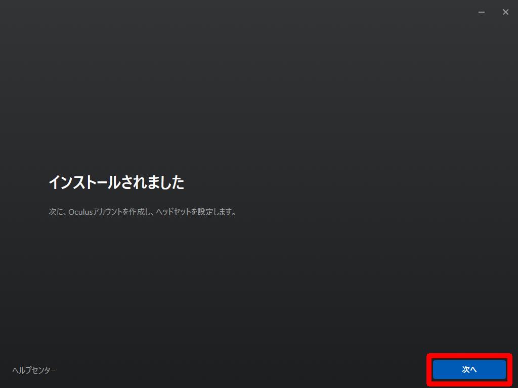 Oculusアプリのインストール完了