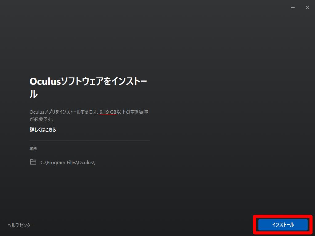 Oculusアプリのインストール開始