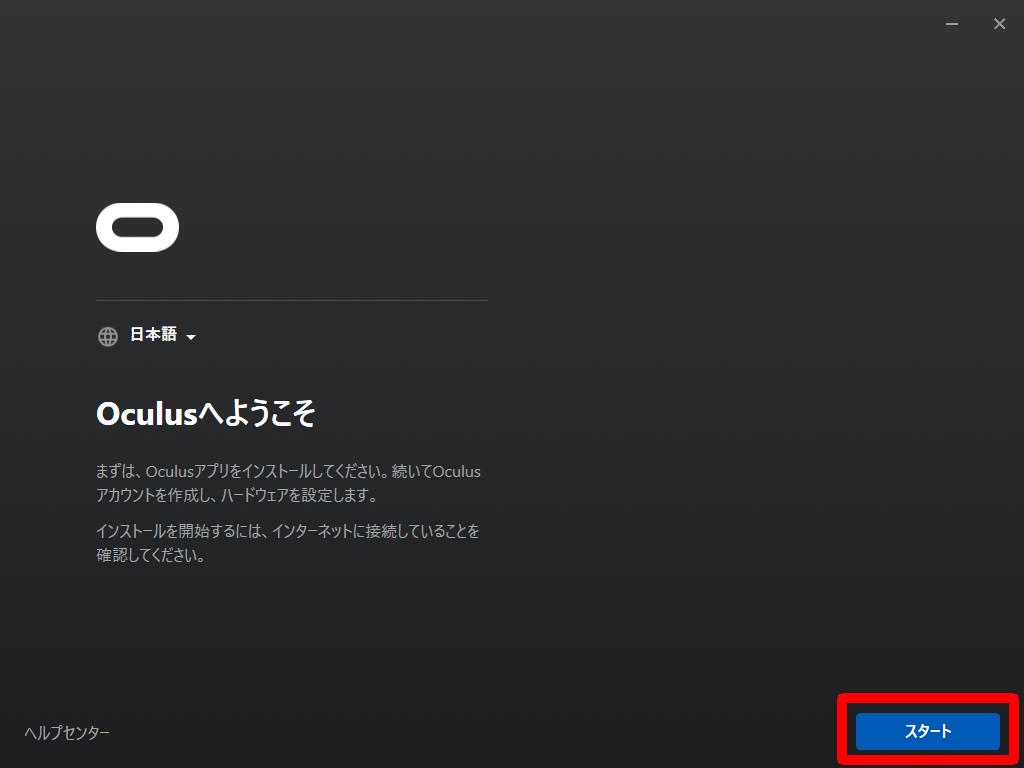 Oculusアプリインストーラーのようこその画面