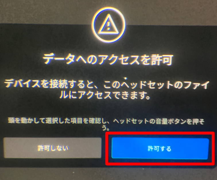 Oculus QuestのUSB接続でのデータアクセスの許可