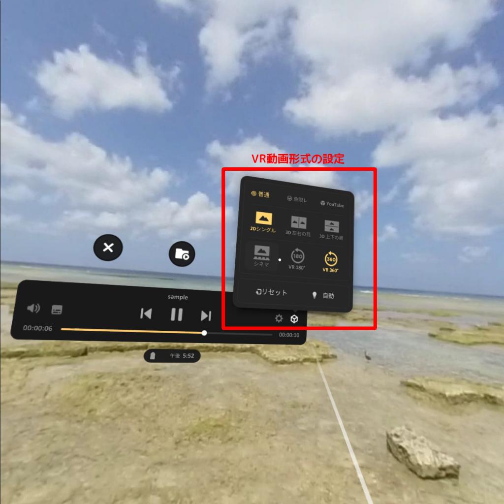Oclus QuestでSKYBOX VR PLAYERのモード設定