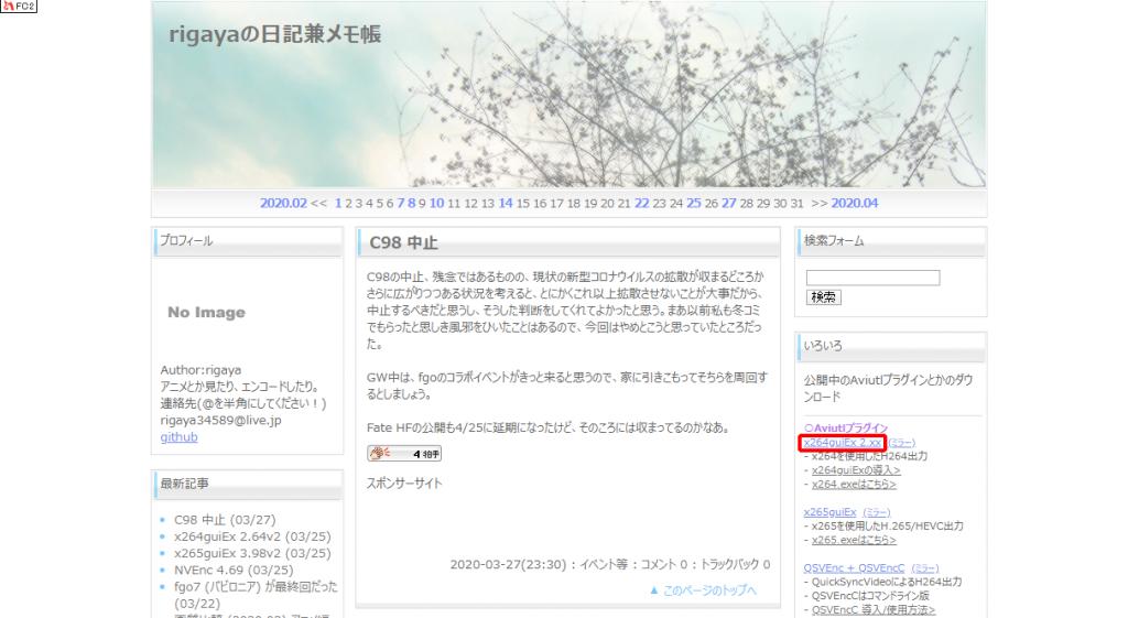 rigayaの日記兼メモ帳のサイト画面