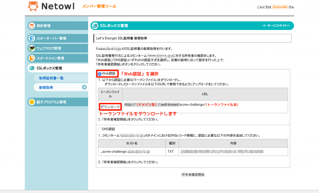 SSL BOXのドメイン所有確認画面