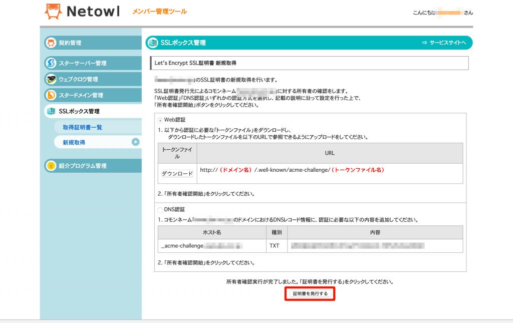 SSL BOXのドメイン所有確認画面から証明書を発行する