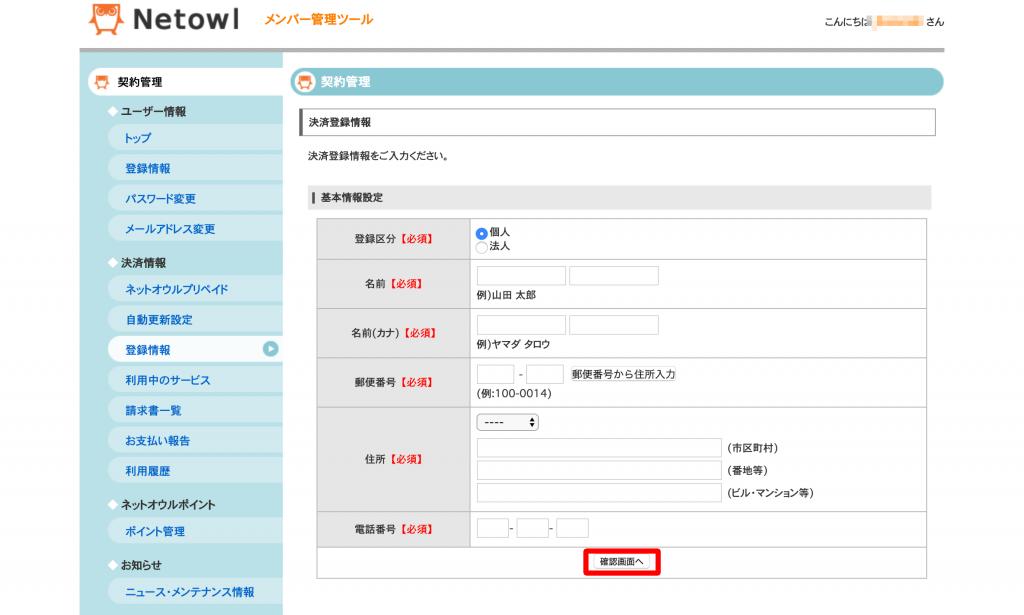 Netowlアカウントの決済情報入力画面
