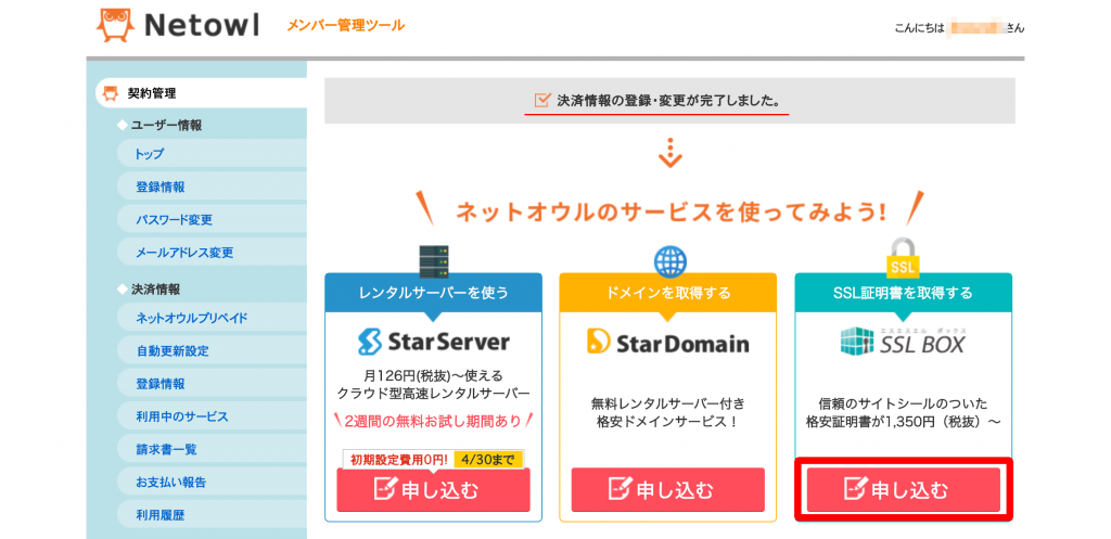 SSL BOXの利用開始画面