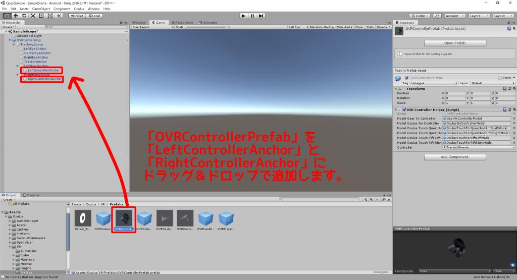 UnityでOculus用コントローラーを追加