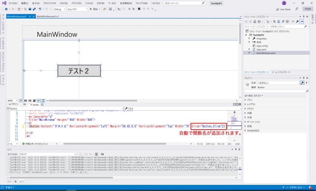 XAMLに自動でクリックイベントの関数名が追加される