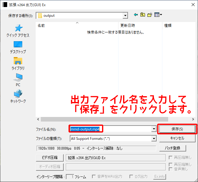 x264guiExでMP4ファイル保存