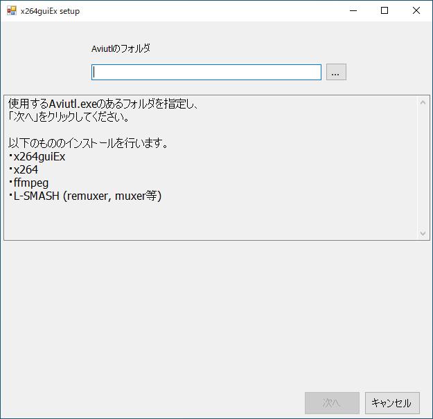 x264guiExのセットアップ画面