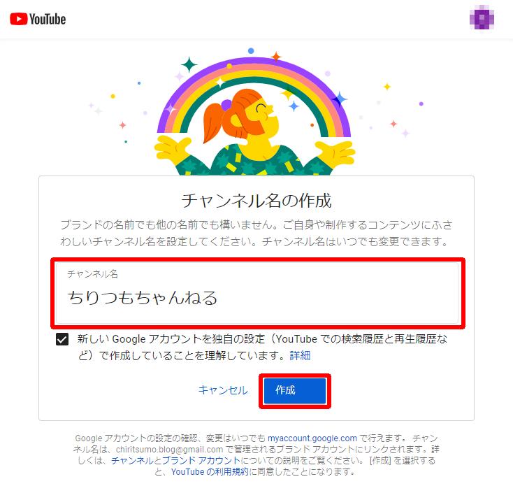 YouTube チャンネル名の登録