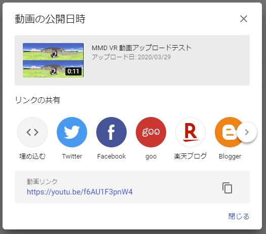 YouTube 動画アップロード完了