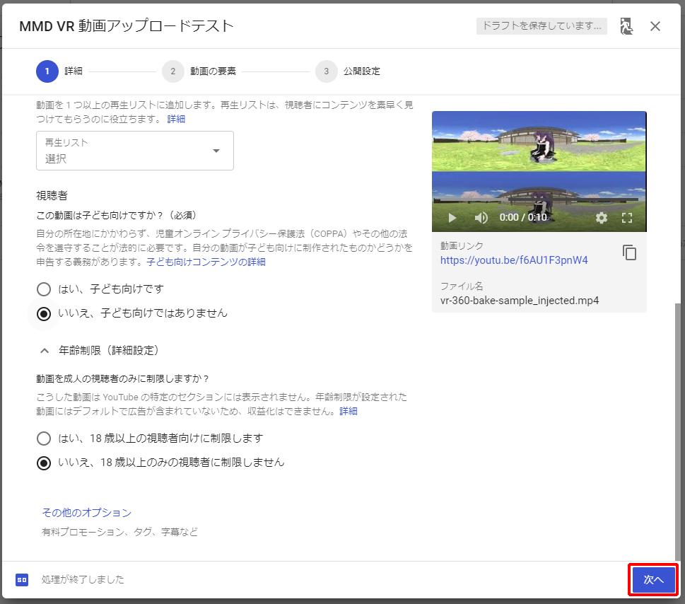 YouTube 動画アップロード 詳細設定2