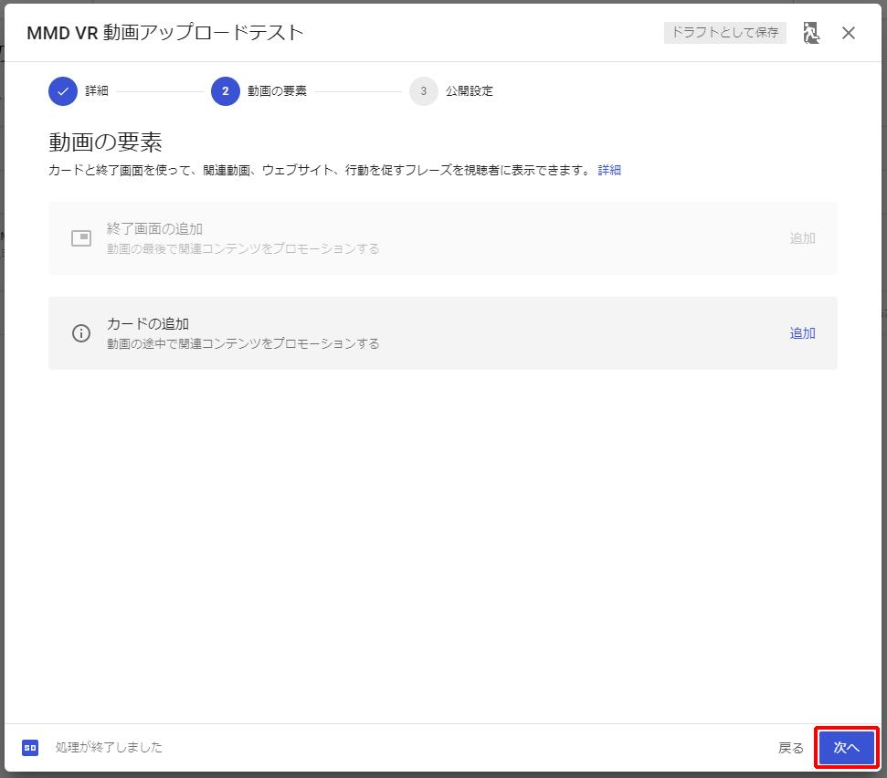 YouTube 動画アップロード 動画の要素設定