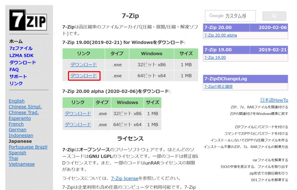 7-Zipの公式サイト