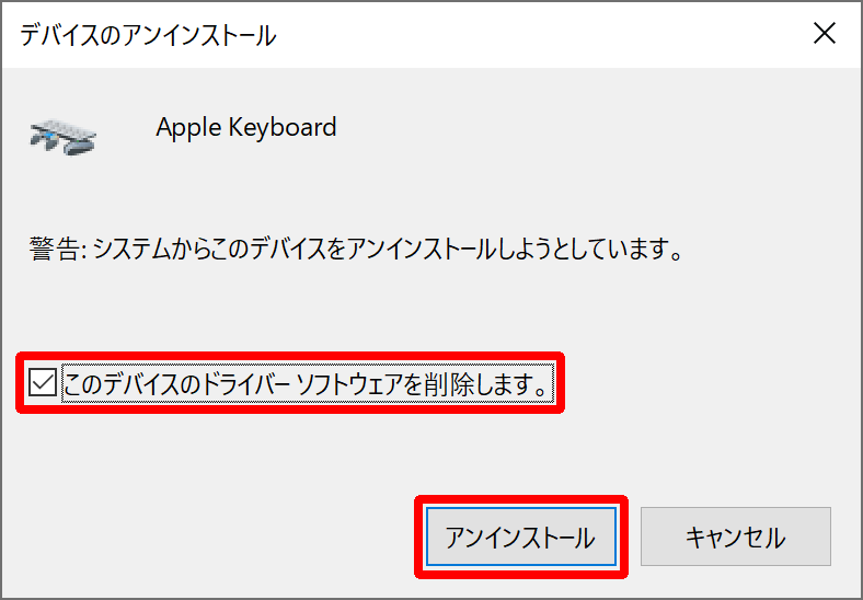 Apple Keyboard デバイスのアンインストール警告画面