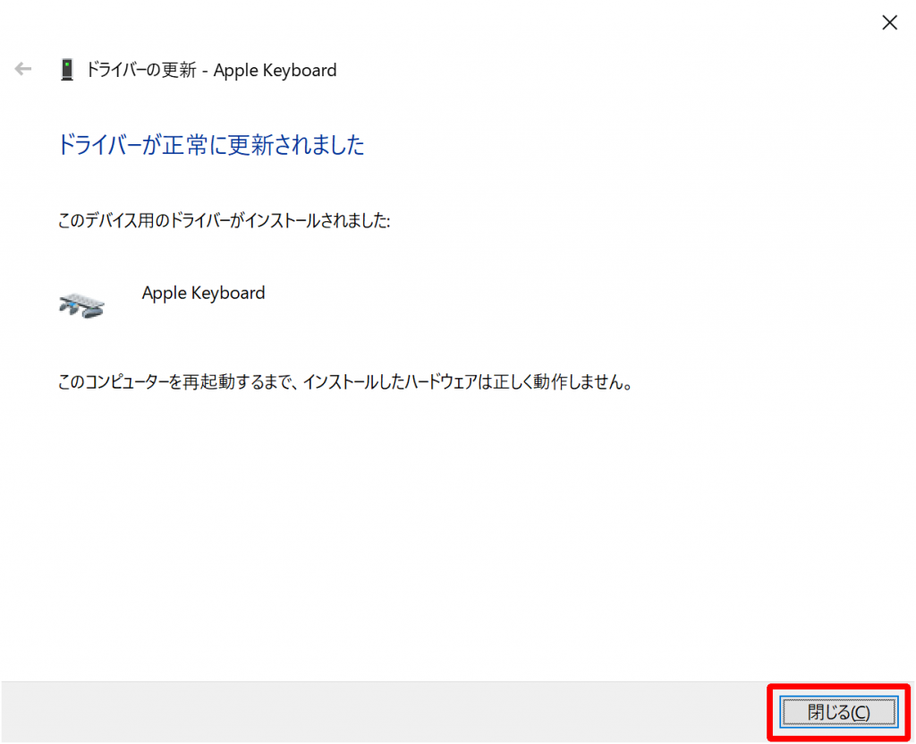 Apple API Keyboard のドライバー更新完了