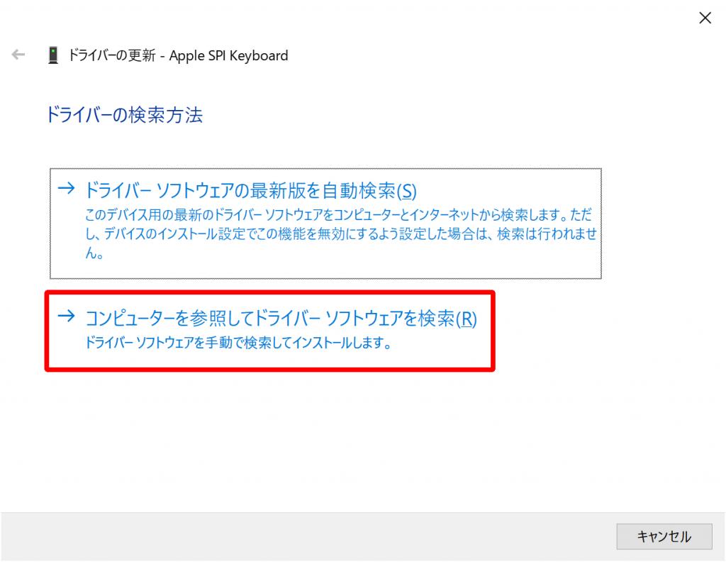 Apple API Keyboard をコンピュータを参照してドライバ更新