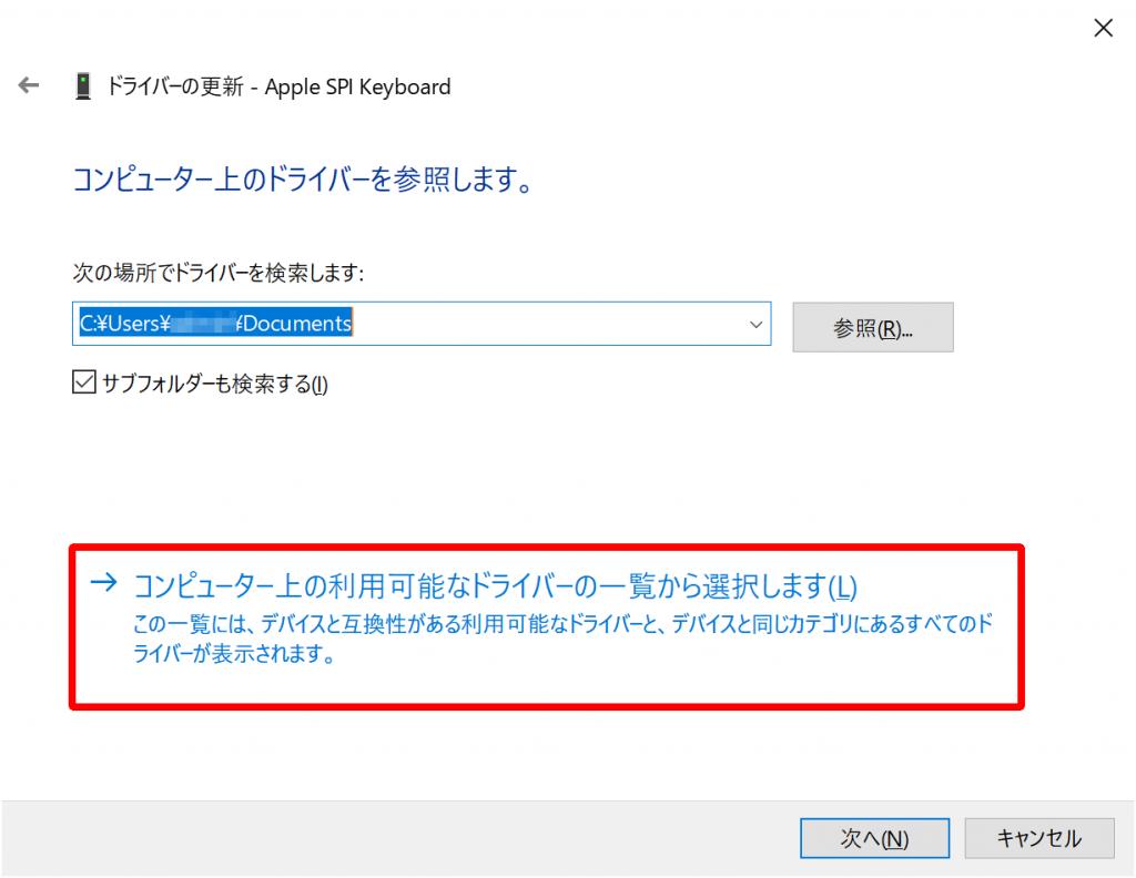 Apple API Keyboard のドライバーを一覧から選択