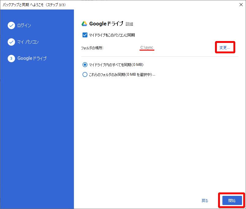 バックアップと同期のGoogleドライブの設定