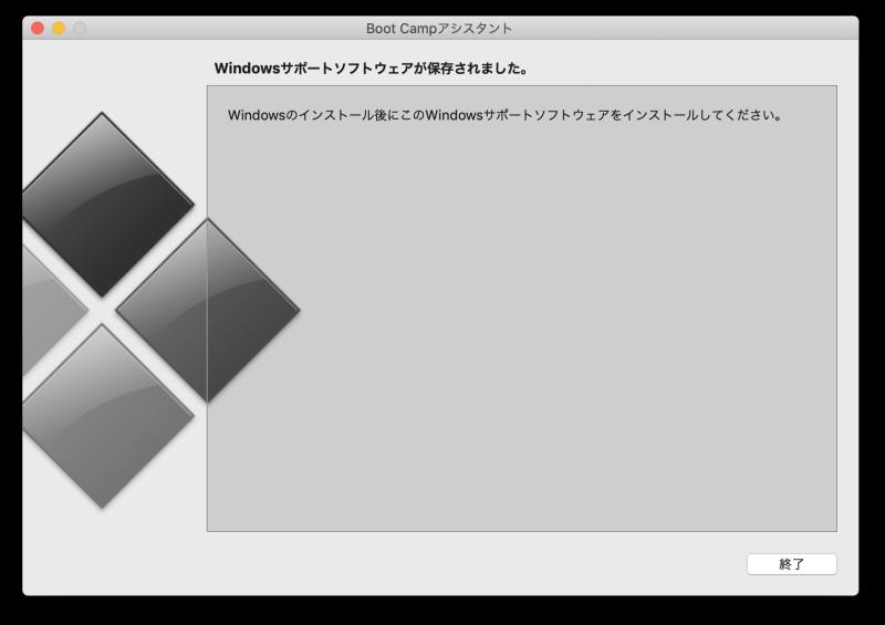 Boot CampアシスタントのWindowsサポートソフトウェアのダウンロード完了画面