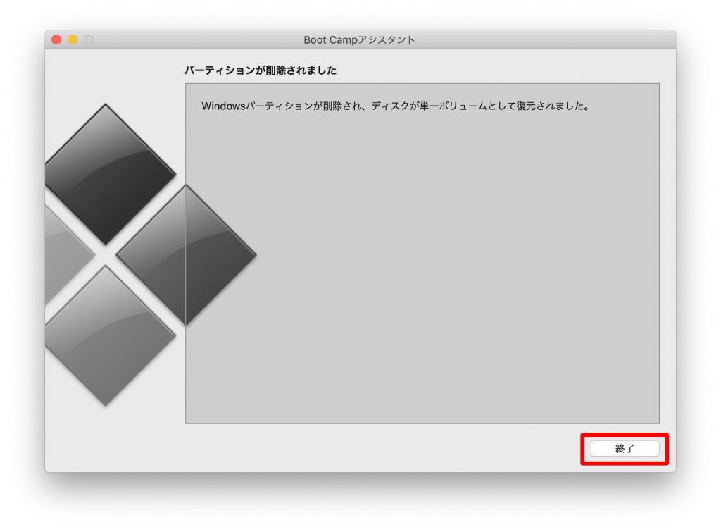 Boot CampアシスタントでWindowsのアンインストール完了