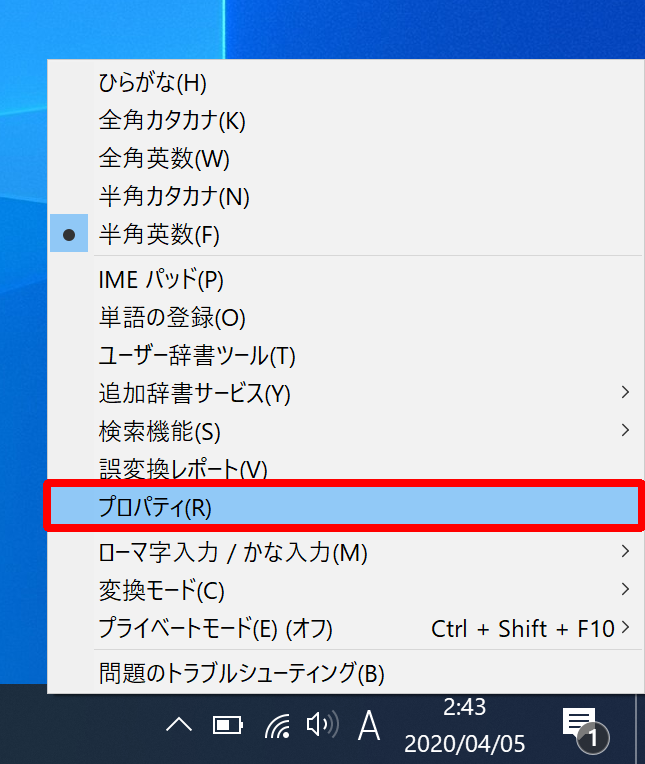 Windows 10のIIMEメニュー