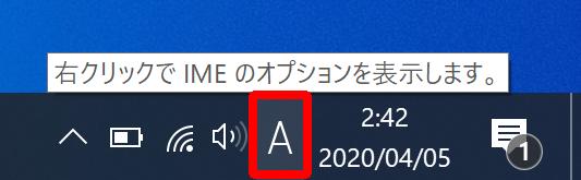 Windows 10でIMEアイコンを右クリック