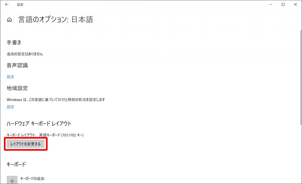 Boot Camp 日本語の言語オプション設定画面