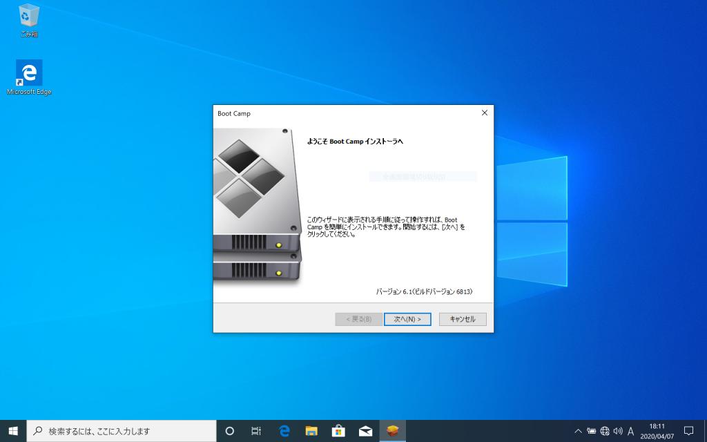 Boot Camp Windows 10 初期起動画面