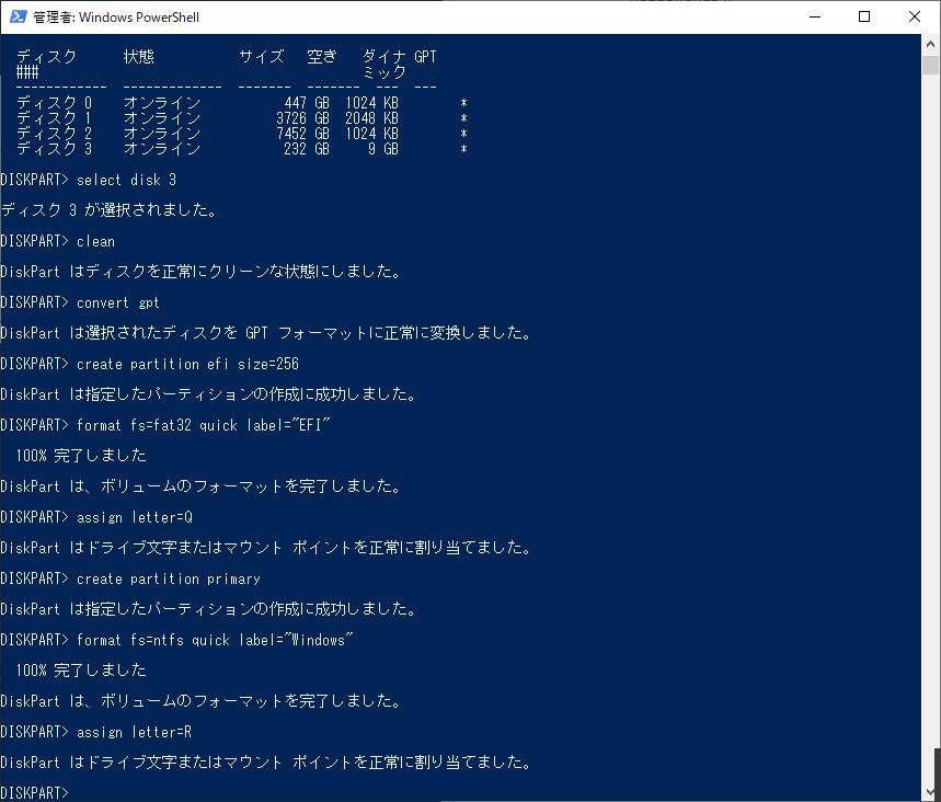 DISK PARTツールでシステムパーティション作成