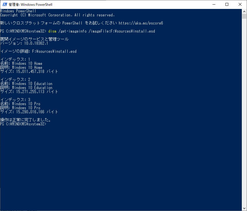DISM ISOに含まれるWindows 10 エディション一覧表示