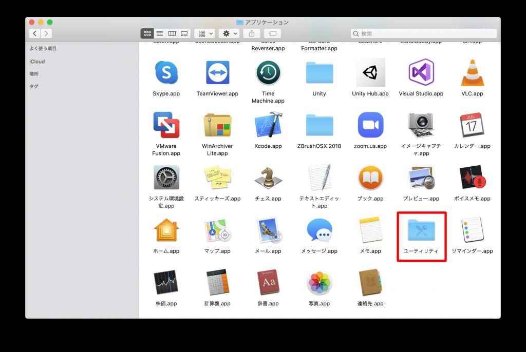 Finderでアプリケーションフォルダを開く