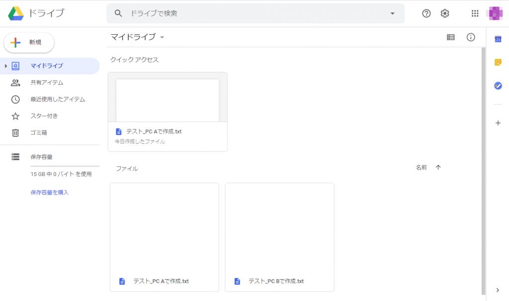 Googleドライブのマイドライブ