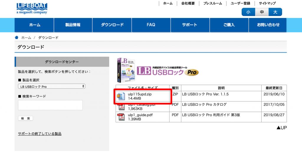 LB USBロックPro ダウンロードサイト