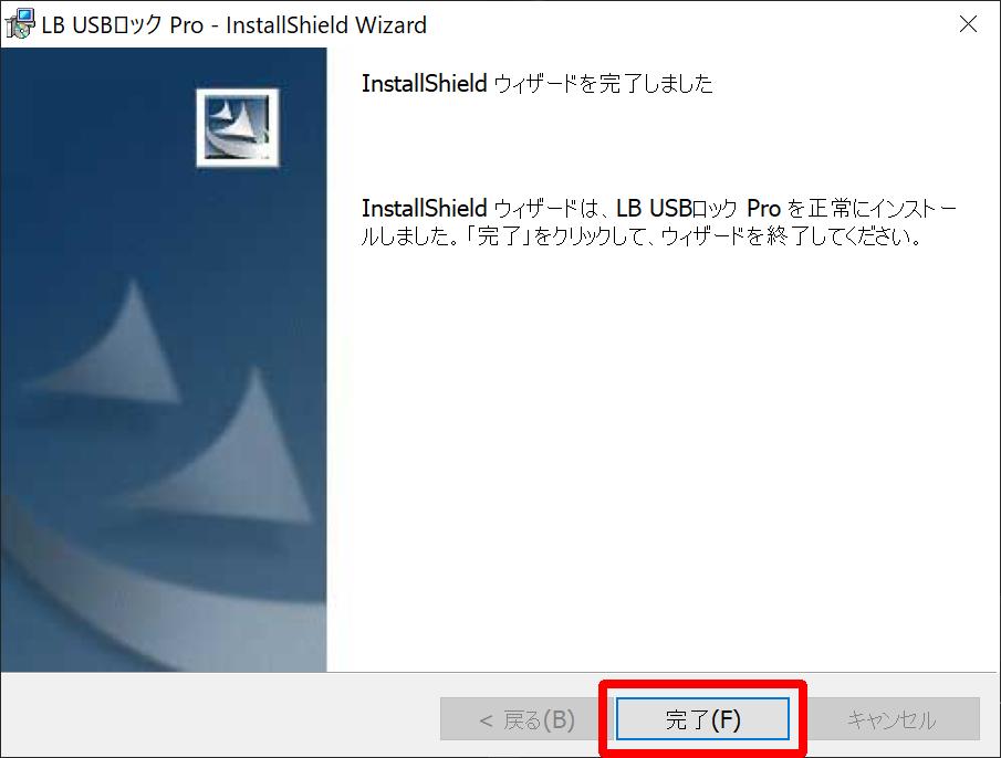 LB USBロックPro インストーラのインストール完了画面