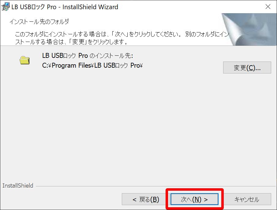 LB USBロックPro インストーラのインストール先設定画面