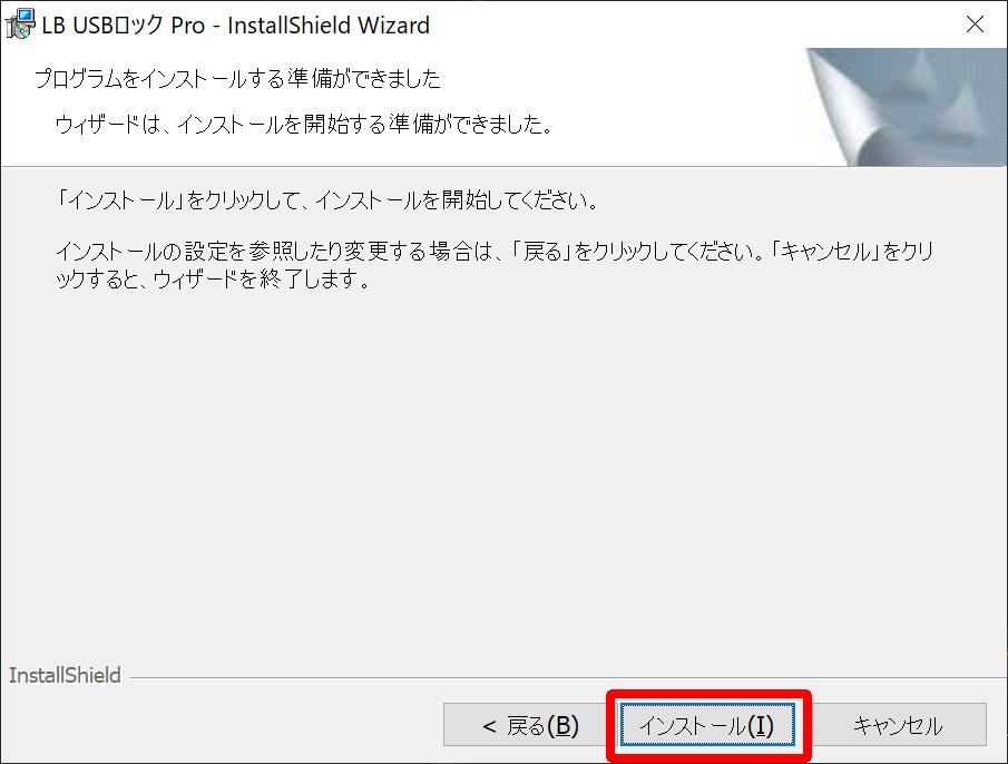 LB USBロックPro インストーラのインストール開始画面