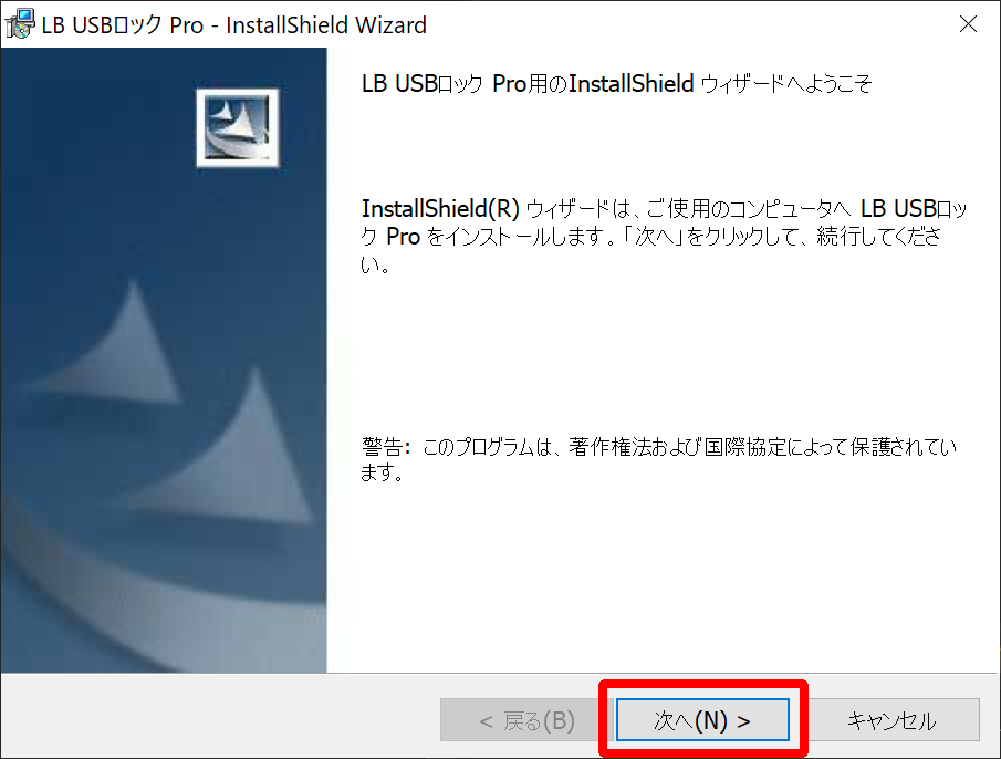 LB USBロックPro インストーラ起動画面