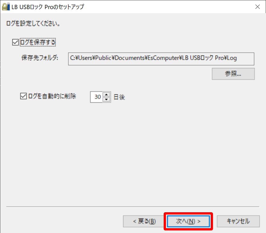 LB USBロックPro ログ出力の設定