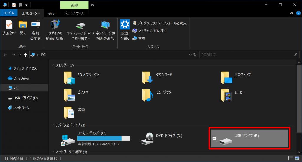 LB USBロックPro 不許可USBメモリ接続時
