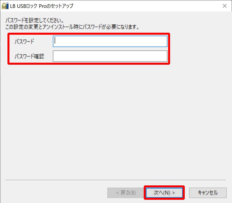 LB USBロックPro パスワードの設定