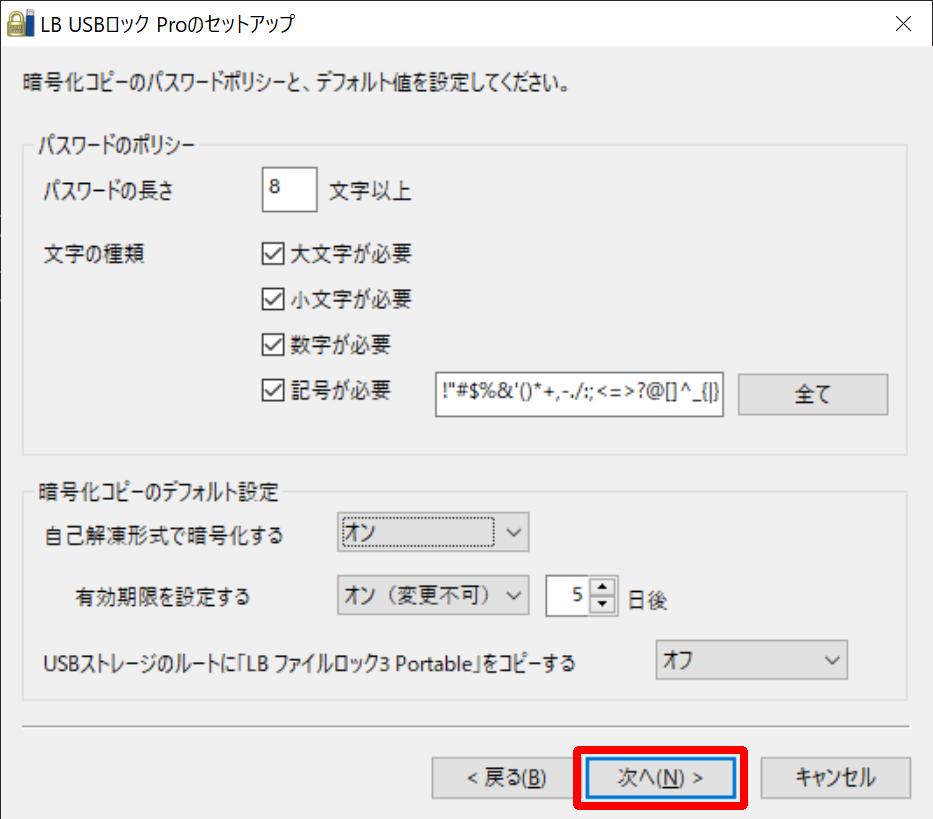 LB USBロックPro 暗号化の設定画面