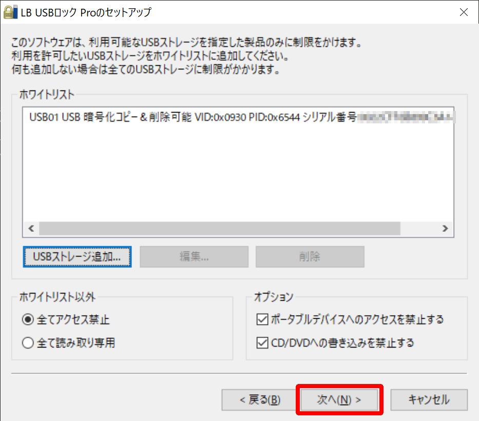 LB USBロックPro ホワイトリストにUSBストレージを追加
