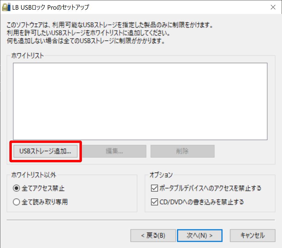 LB USBロックPro USBストレージ設定画面