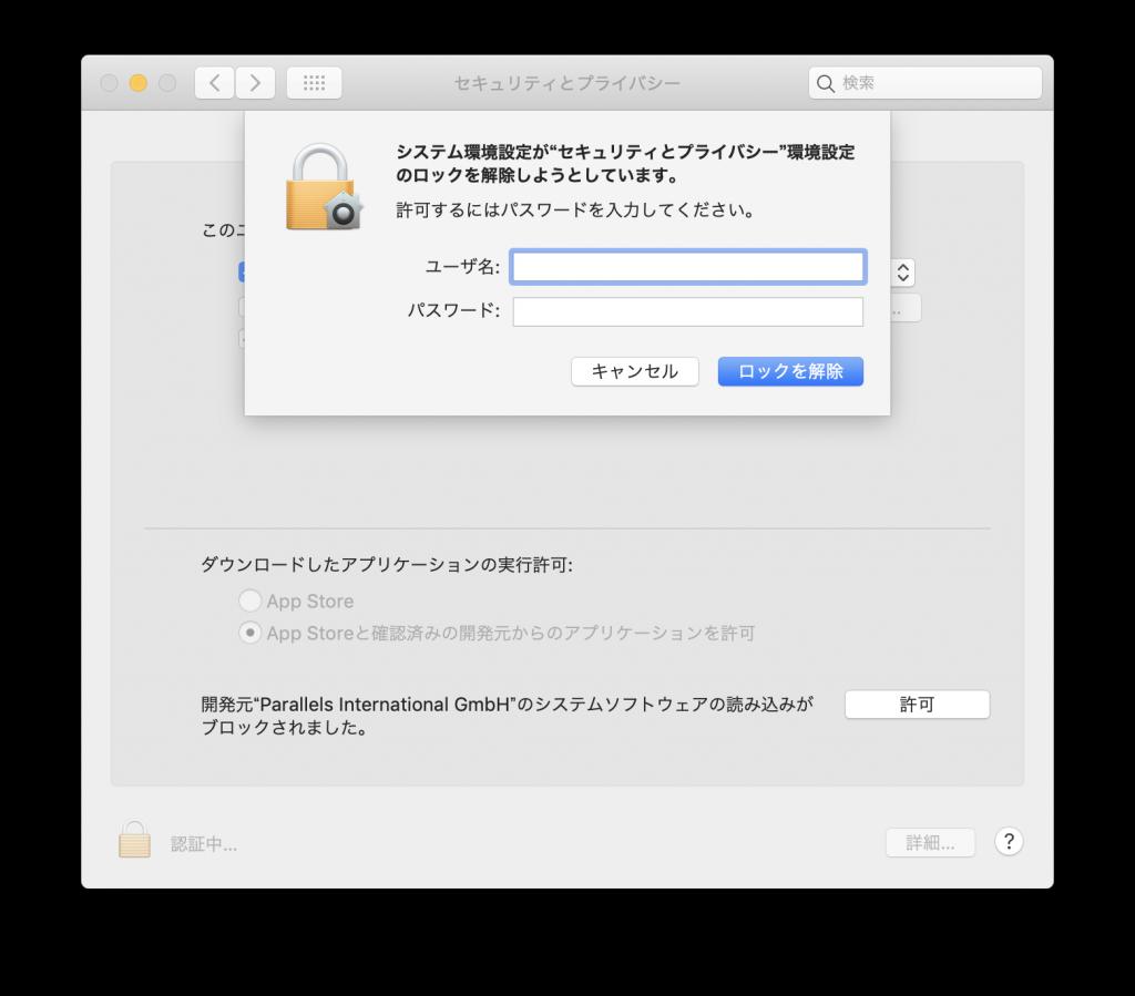 Macのセキュリティとプライバシーのロック解除