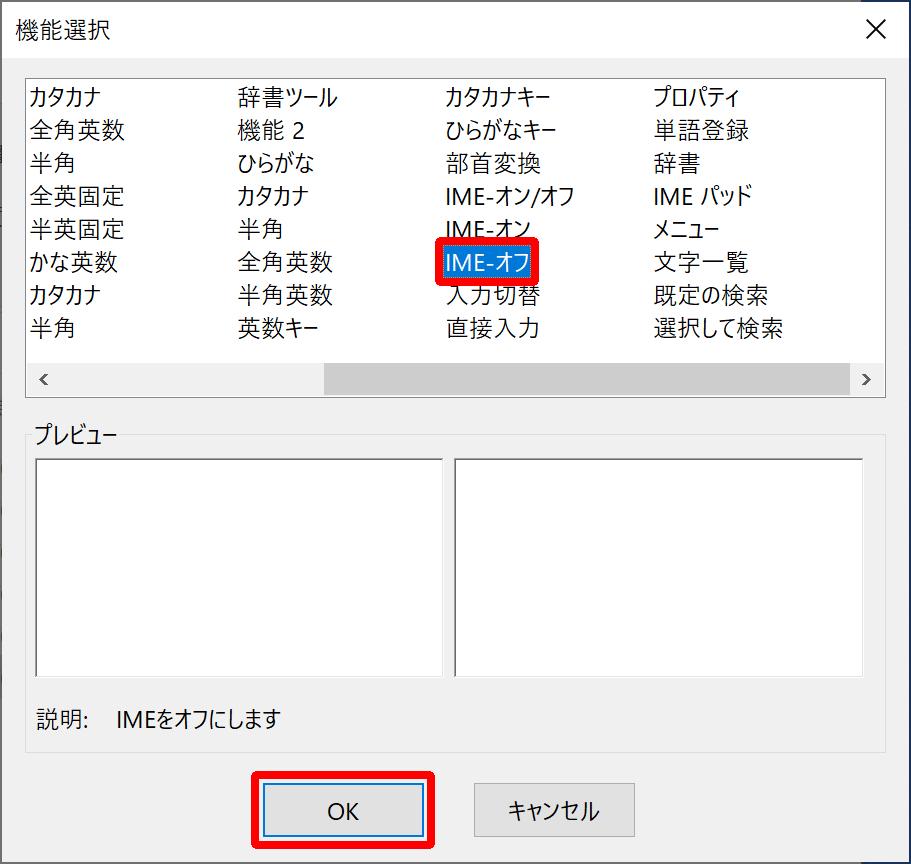 IME キー設定で無変換キーの機能選択