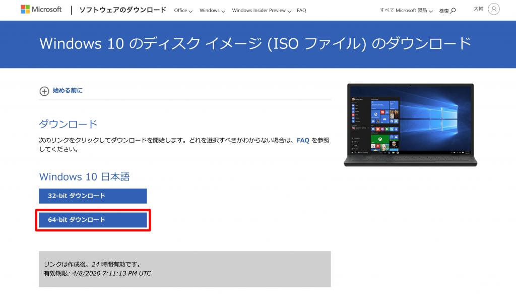 Windows 10 ISOダウンロード 64bit