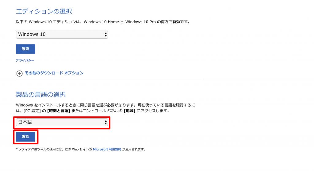 Windows 10 ISOダウンロードサイトで言語選択