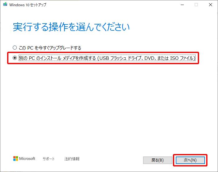 Windows10 メディア作成ツール 操作選択